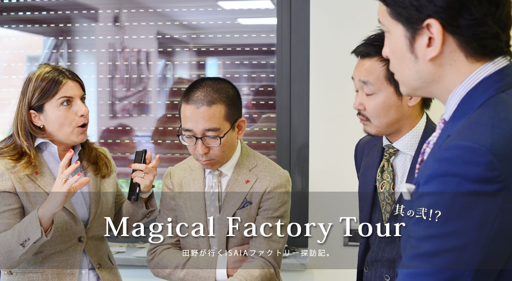 Magical Factory Tour 其の弐!? 田野が行くISAIAファクトリー探訪記